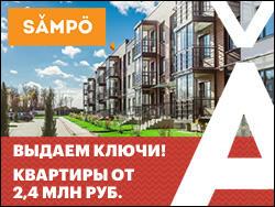 Малоэтажный жилой комплекс «SAMPO» Готовые квартиры c отделкой и без.